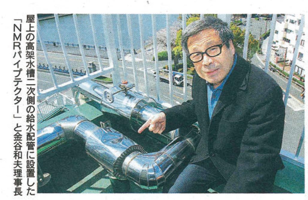 パレス鶴見の金谷和夫理事長