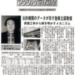 マンション管理新聞2003年3月25日にて「NMRパイプテクター」が掲載