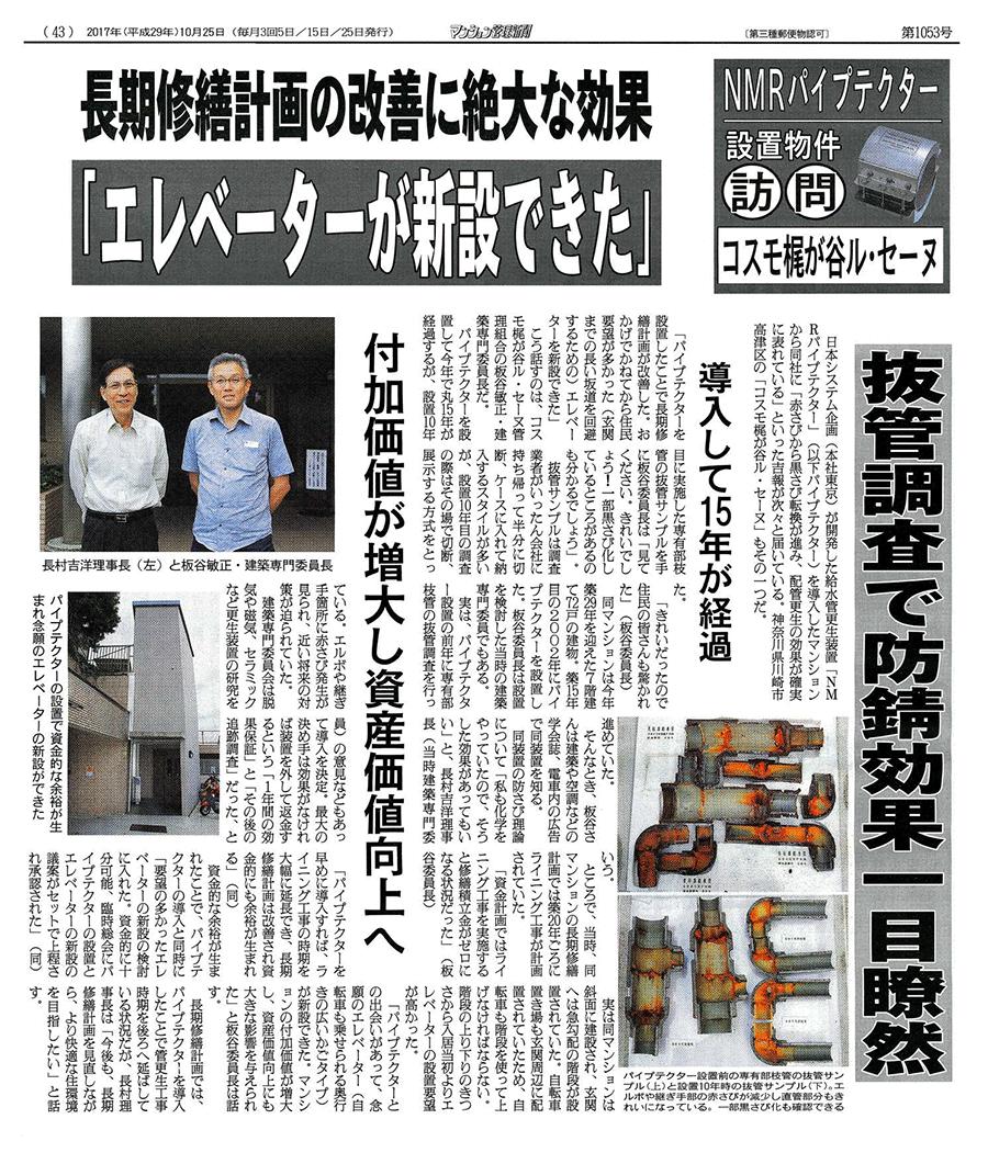 マンション管理新聞 2017年10月25日
