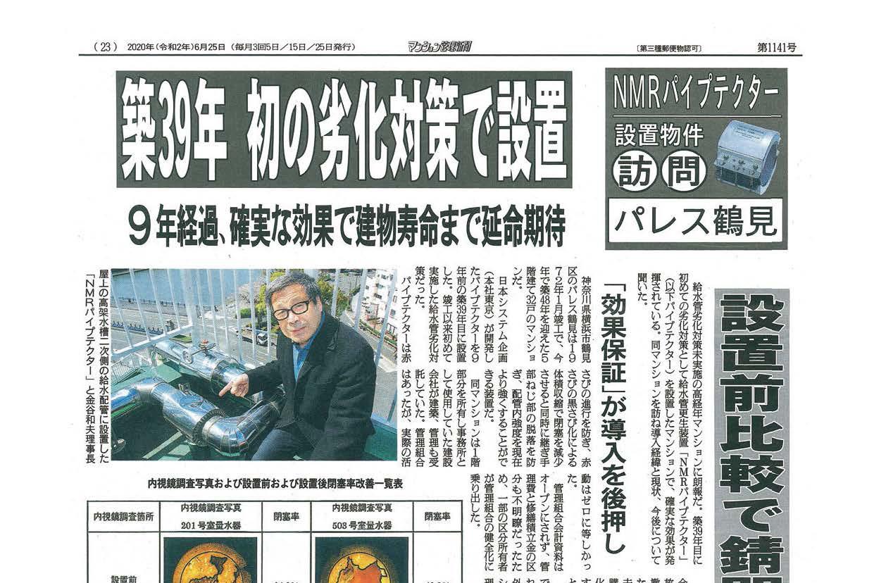 2020年6月25日掲載の「マンション管理新聞」