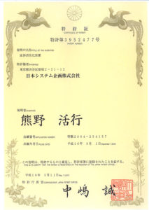 NMRパイプテクターが取得した日本国特許