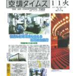 専門紙「空調タイムス」2019年1月1日掲載