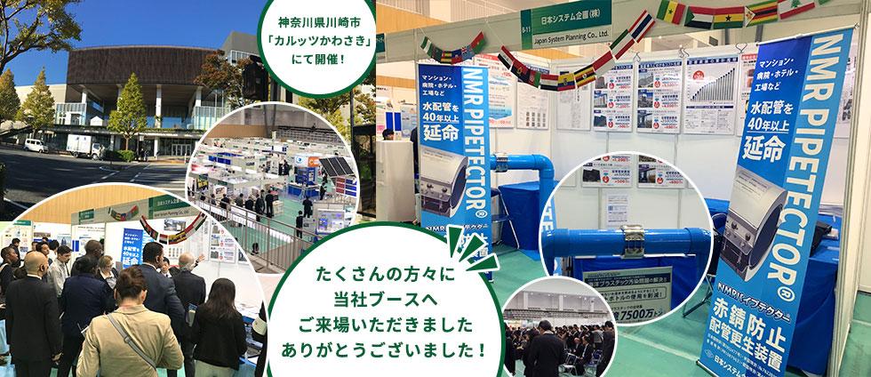 「第12回川崎国際環境技術展」に出展しました