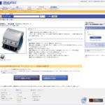 プロダクトデータベース-メディカルオンライン-