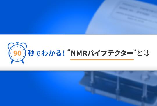 90秒でわかる!NMRパイプテクター