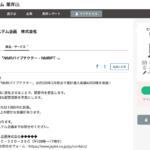 BtoBプラットフォーム 業界チャネル