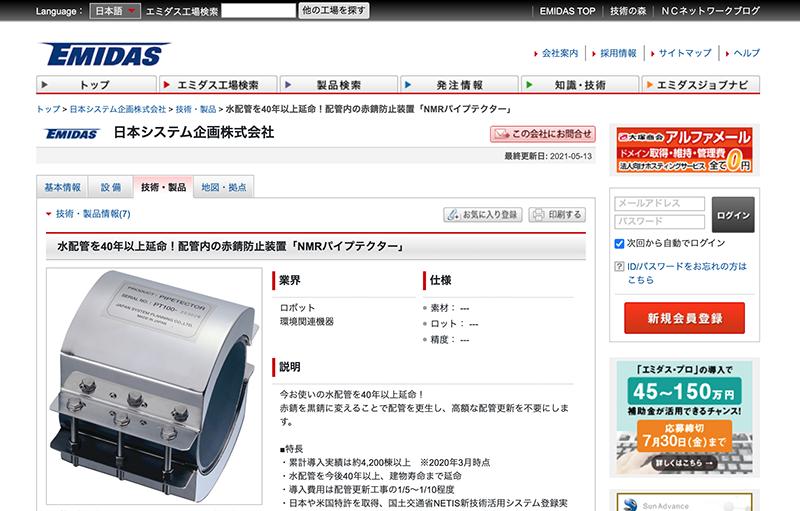工場検索ポータルサイト「エミダス」